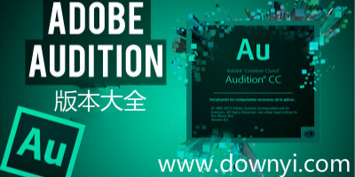 audition哪个版本好?adobe audition_audition中文版