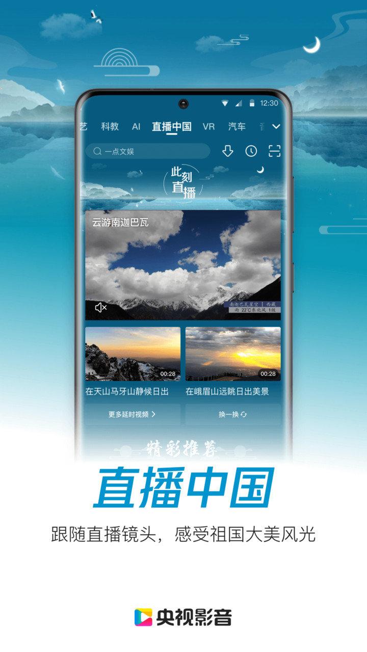 央視影音tv版apk v6.5.4 安卓最新版 3