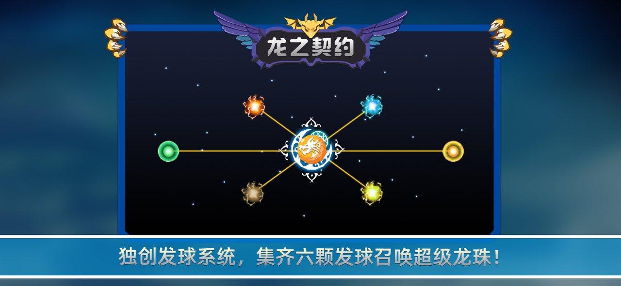 龙之契约手游 v4.3 安卓版 2