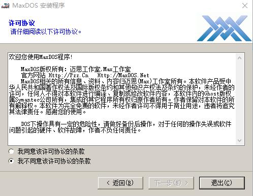 maxdos v6qg678钱柜678娱乐官网下载