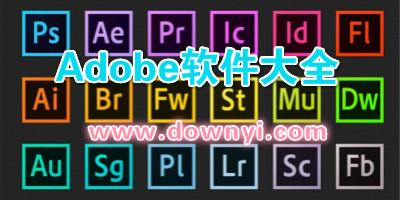 adobe常用的软件有哪些?adobe全套软件各版本破解版下载_adobe系列软件大全