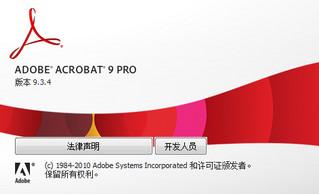 Adobe Acrobat Pro 9.0中文破解版 最新免费版 0
