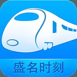 盛名列車時刻表查詢軟件