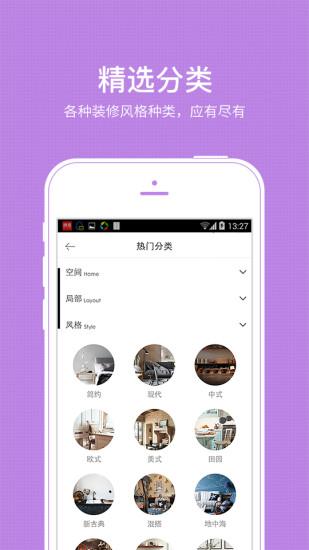 装修图库app