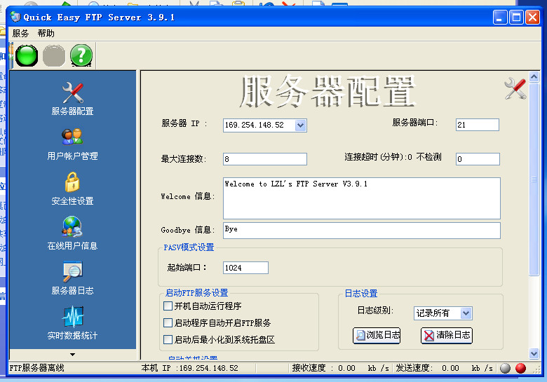 Quick Easy FTP Server(小型FTP服务器) v4.0.0 中文版 0