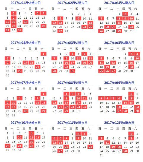 2017年日历表