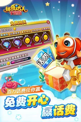 波克捕鱼小米客户端 v4.92 安卓版1