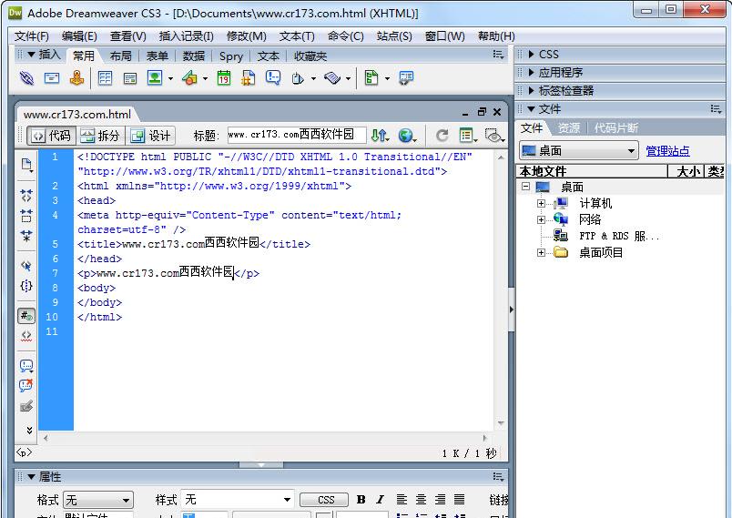 dreamweaver cs3中文版 最新版 0