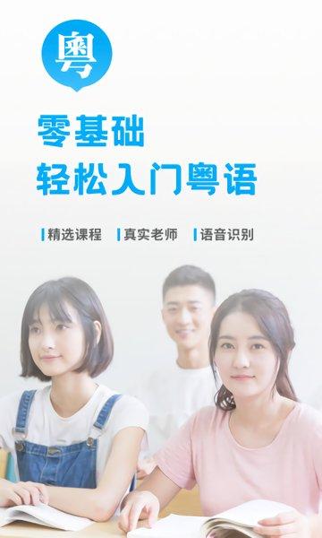 粤语U学院 v4.8 官方钱柜娱乐官网版 2