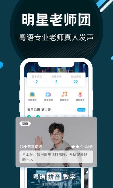 粤语U学院 v4.8 官方钱柜娱乐官网版 3