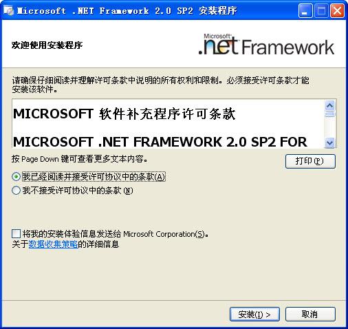 Microsoft .NET Framework 2.0 Service Pack 2 微软官方版 0