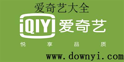 爱奇艺app下载_爱奇艺破解版2019年所有版本_爱奇艺视频免费下载安装