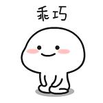 乖巧宝宝QQ表情包