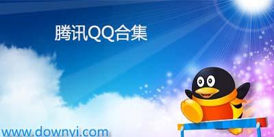 qq下载安装_qq所有版本大全_手机qq2018最新版本