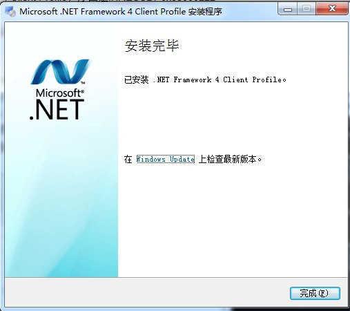 microsoft .net framework 4.0 64位 官方完整版 0