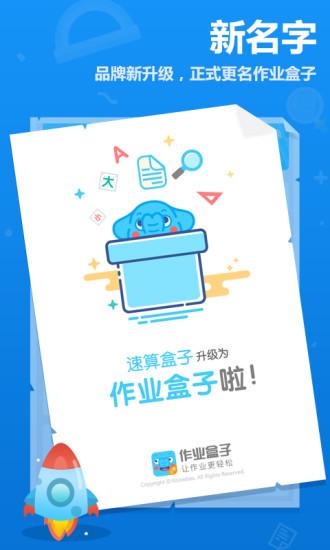 作业盒子小学学生端 v3.1.0 官方钱柜娱乐官网版 3