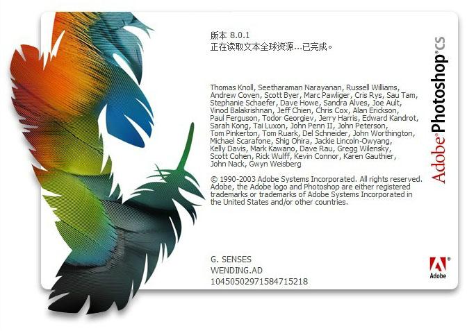 Adobe Photoshop CS 8.0简体中文版 电脑免费版 0