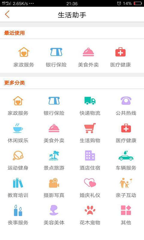 智慧宁波民生版客户端 v2016.5.0.4 官网钱柜娱乐官网版 1