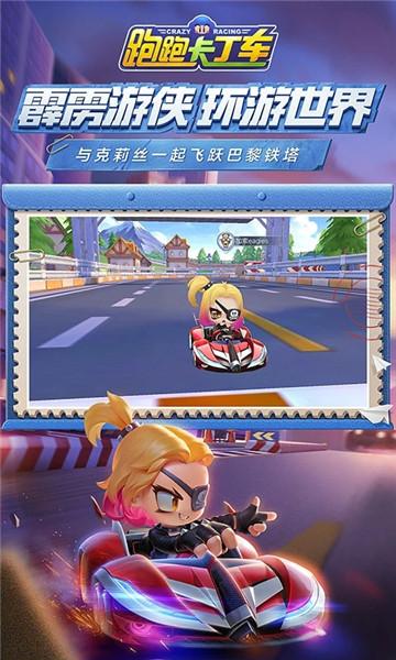 跑跑卡丁车小米游戏