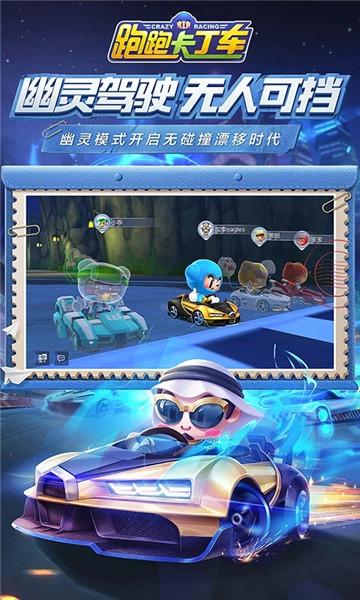 跑跑卡丁车小米手机版 v1.09.001 官网安卓版 2