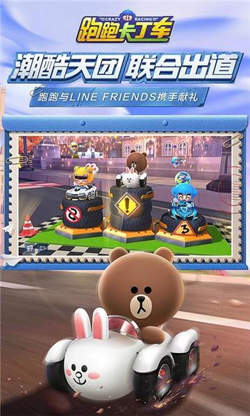 跑跑卡丁车小米手机版 v1.09.001 官网安卓版 1