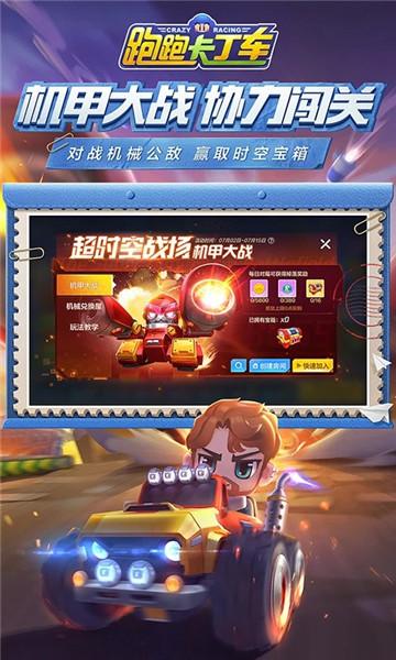 跑跑卡丁车小米手机版 v1.09.001 官网安卓版 0