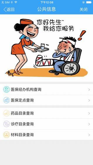 宁波医保通手机版 v2.2.1 官网钱柜娱乐官网版 0