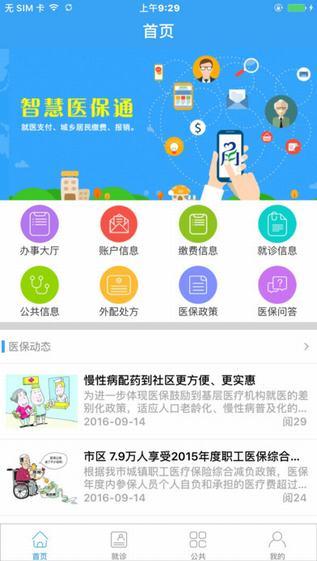 宁波医保通app下载
