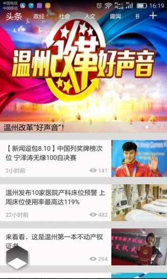 温州新闻手机版 v4.0.9 官网钱柜娱乐官网版 1