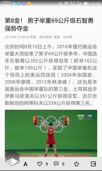 温州新闻手机版 v4.0.9 官网钱柜娱乐官网版 2
