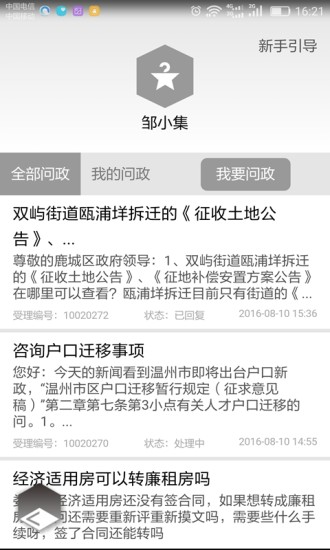 温州新闻手机版 v4.0.9 官网钱柜娱乐官网版 4