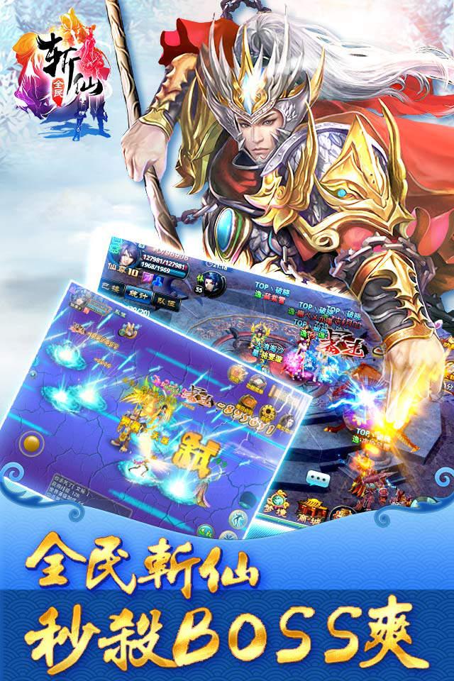 全民斩仙手机版 v2.03.00 官方钱柜娱乐官网版 0
