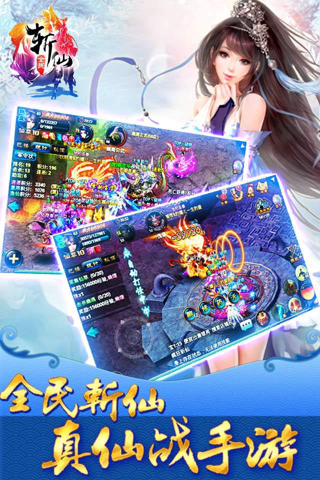 全民斩仙手机版 v2.03.00 官方钱柜娱乐官网版 2