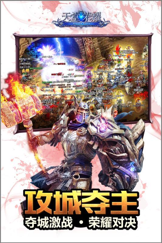小米游戏天堂荣耀 v1.0.13543 钱柜娱乐官网版 0
