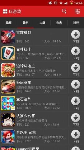 泡椒手游平台 v1.0.3 官网钱柜娱乐官网版 0