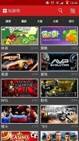 泡椒手游平台 v1.0.3 官网钱柜娱乐官网版 1