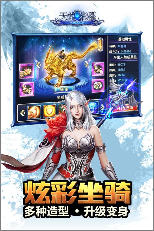小米游戏天堂荣耀 v1.0.13543 钱柜娱乐官网版 1