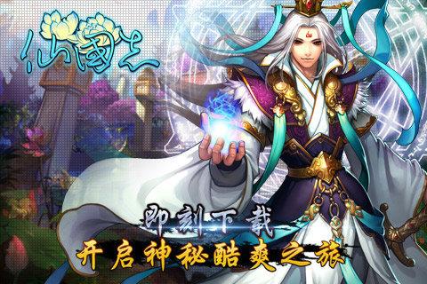 仙国志小米版 v1.8.0 钱柜娱乐官网版 0