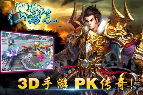 仙国志小米版 v1.8.0 钱柜娱乐官网版 1