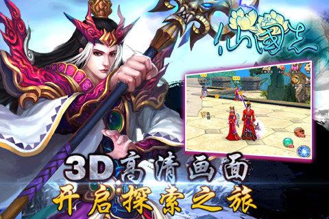 仙国志小米版 v1.8.0 钱柜娱乐官网版 3
