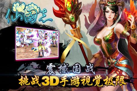 仙国志小米版 v1.8.0 钱柜娱乐官网版 4