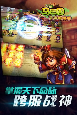 马上三国小米版游戏 v6.7 钱柜娱乐官网版 0