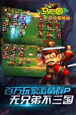 马上三国小米版游戏 v6.7 钱柜娱乐官网版 1