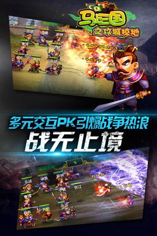 马上三国小米版游戏 v6.7 钱柜娱乐官网版 3