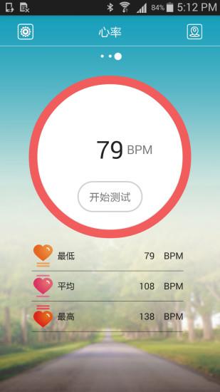 天天手环app v2.1.11 钱柜娱乐官网版 1