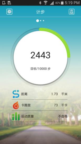 天天手环app v2.1.11 钱柜娱乐官网版 3