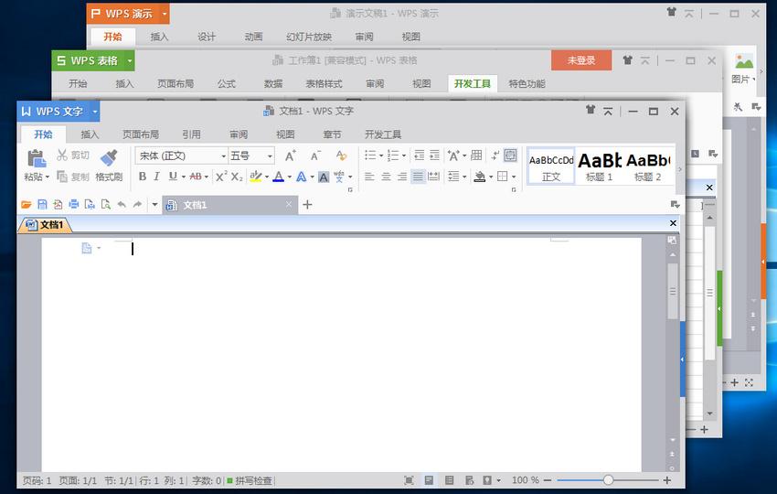 Wps Office 2016个人版 v10.1.0.7698 电脑版 1