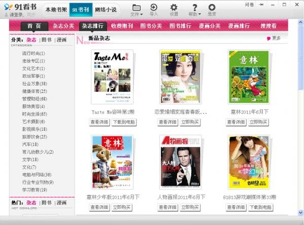 91熊猫看书电脑版 v0.8.0 安装版 0