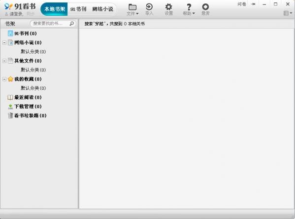 91熊猫看书电脑版 v0.8.0 安装版 1