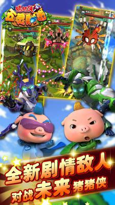 猪猪侠五灵射击内购破解版 v1.0.5 钱柜娱乐官网版 3